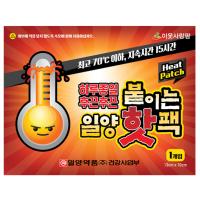 일양약품 붙이는 핫팩 50매 / 최신제조품