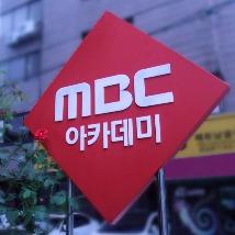 MBC아카데미 콘서트