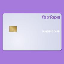 빠른 발급, 삼성카드 탭탭I