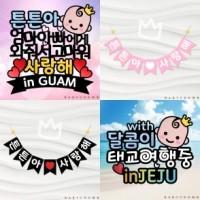 만삭사진촬영소품 국내태교여행토퍼 & 가랜드