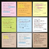 손글씨 손편지 스티커 점착메모지 포스트잇 제작