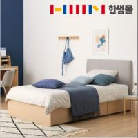한샘몰 아임빅수납침대 패브릭 헤드형 매트 포함