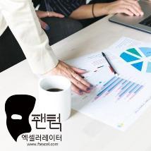 기업 서포터 팬텀엑셀러레이터
