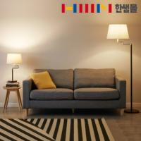 한샘 뉴 클림트 램프 세트 테이블+플로어조명