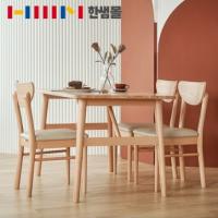 한샘 노스 오크 원목 4인 식탁세트 (의자4)