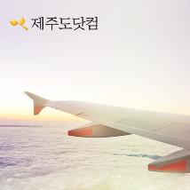 제주도닷컴 에어서울 7일특가