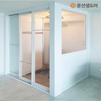 문선생 ㄱ자 파티션 중문 3연동 슬라이딩 아파트 현관 빌라 친환경 도어 (슬림, 초슬림, 미닫이)