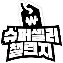 온채널, 슈퍼셀러챌린지