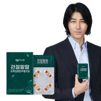 [씨스팡]관절팔팔 8주분 (56캡슐 4박스)