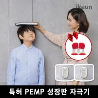 엠엔 아이큰 성장판 자극기 마사지기 안마기