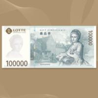 [롯데백화점] 모바일교환권 10만원