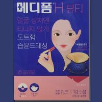 메디폼 H뷰티 원형 42매입 (+핀셋포함) 정품