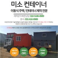 전국 주문제작 이동식주택 농막 컨테이너 화장실