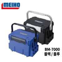 메이호 BM-7000 블랙 블루 / 낚시태클박스